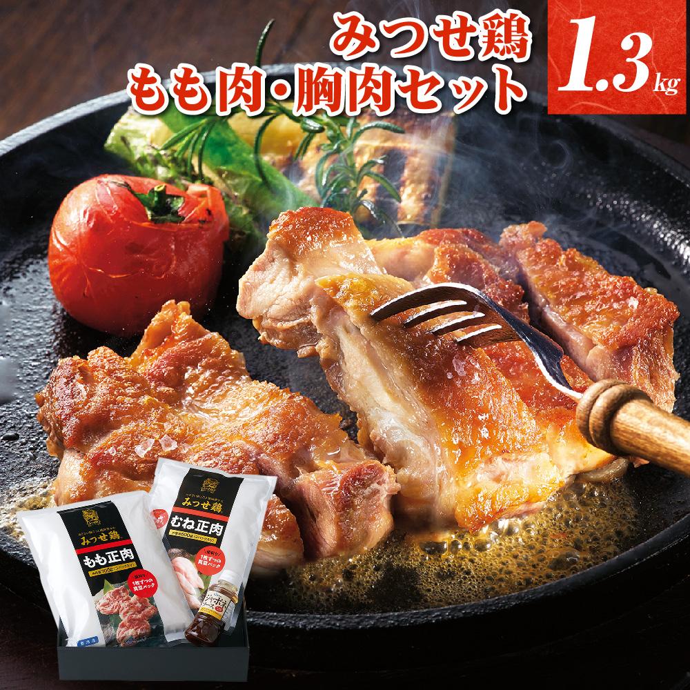 【ふるさと納税】17-02 みつせ鶏 もも肉・むね肉セット