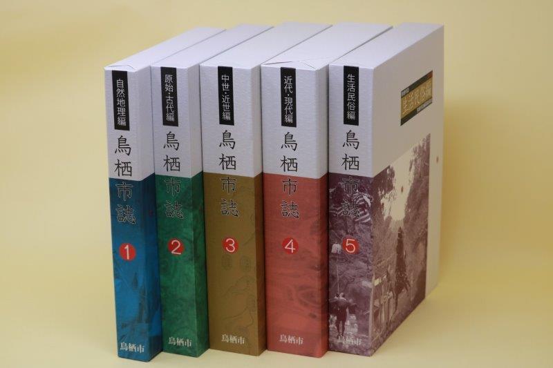 【ふるさと納税】63-01 鳥栖市史セット 全5巻