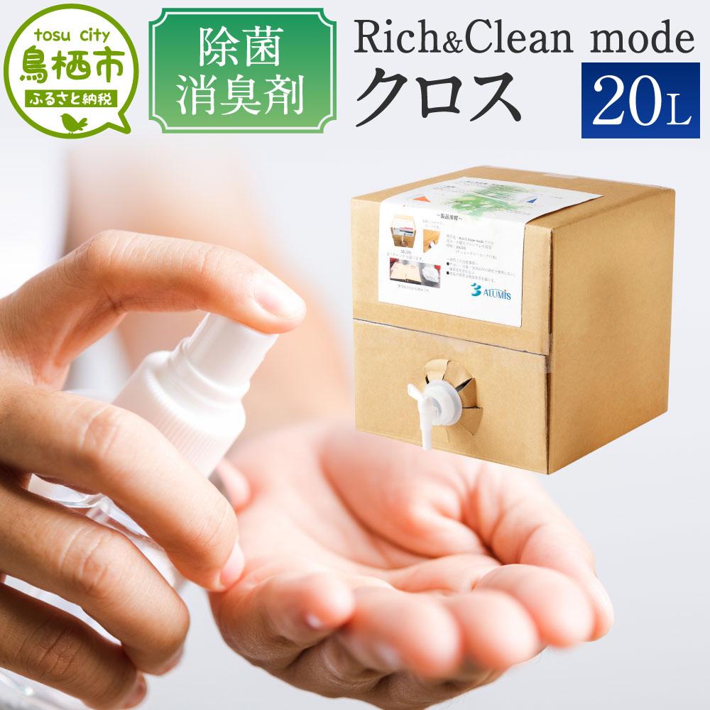 【ふるさと納税】75-02 Rich&Clean mode クロス 20L