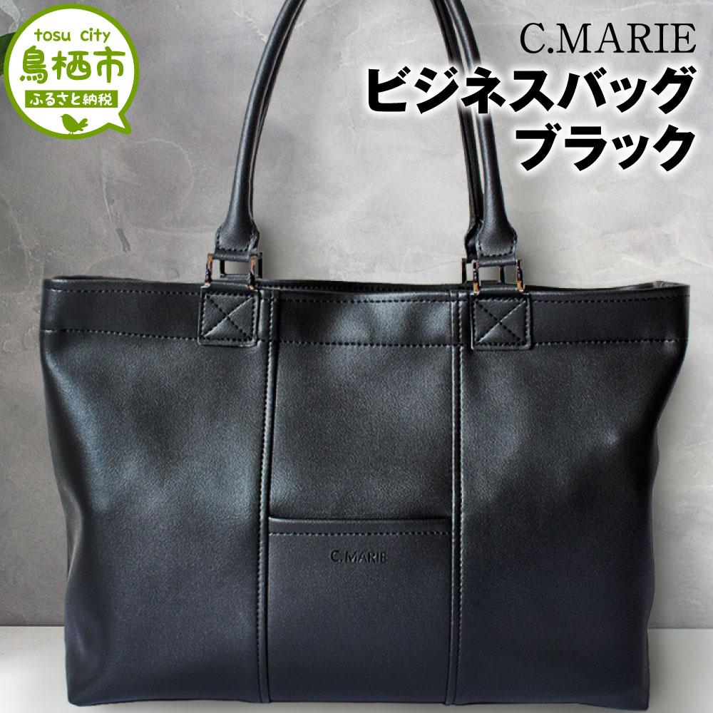 【ふるさと納税】224-01 C.MARIE 男女兼用 ビジネスバッグ ブラック