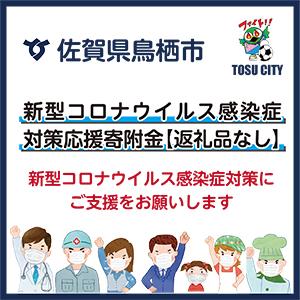 【ふるさと納税】50-12新型コロナウイルス感染症対策応援寄附金(返礼品はありません)