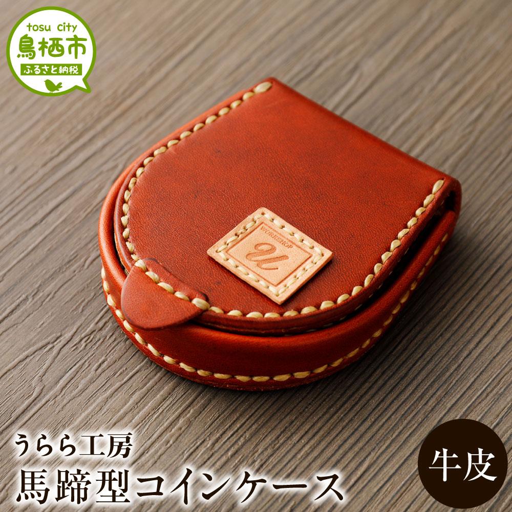 【ふるさと納税】117-01 うらら工房 小銭入れ 馬蹄型コインケース