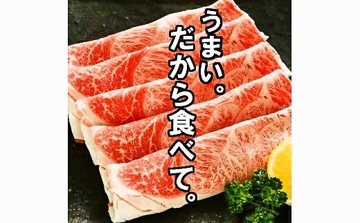 佐賀県産和牛 しゃぶしゃぶ・すき焼き用 220g