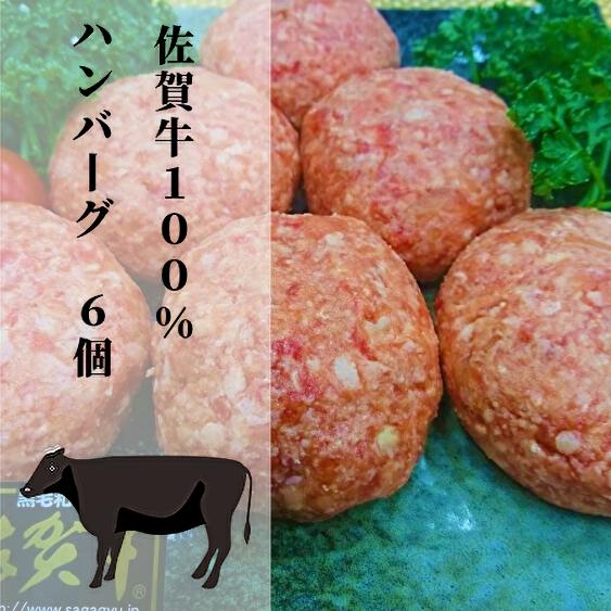 メーカー公式 定番の人気シリーズPOINT(ポイント)入荷 人気の佐賀牛 牛肉100%のオールビーフハンバーグです ふるさと納税 b-186 150g×6個 がばいうまか 佐賀牛ハンバーグ 牛肉100%