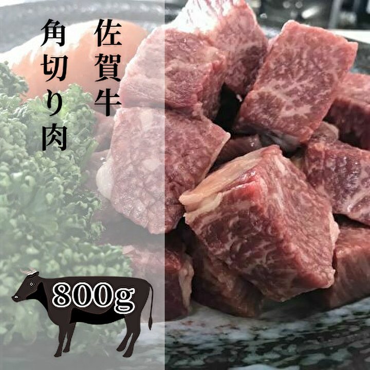 ふるさと納税 直営店 本日限定 b-222 佐賀牛 角切り肉 旨味たっぷり煮込み用800g