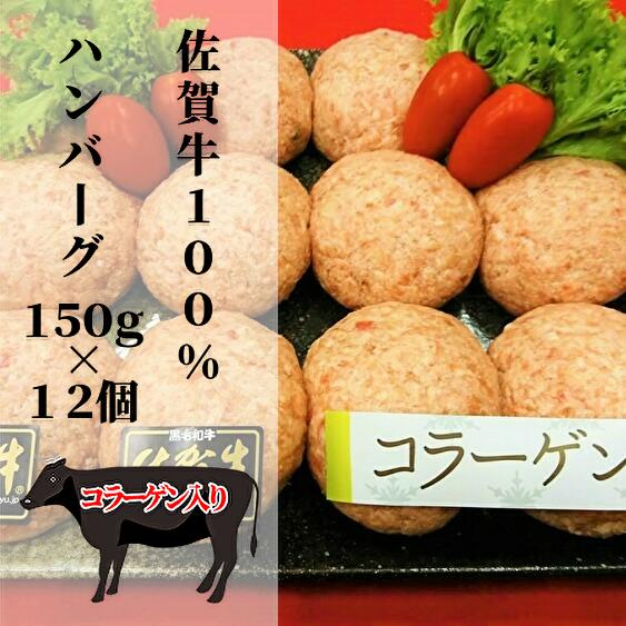 佐賀牛肉100%ハンバーグに低分子コラーゲンが入りました ふるさと納税 c-74 牛肉100% コラーゲン入り 佐賀牛ハンバーグ 出荷 メーカー公式 がばいうまか 150g×12個