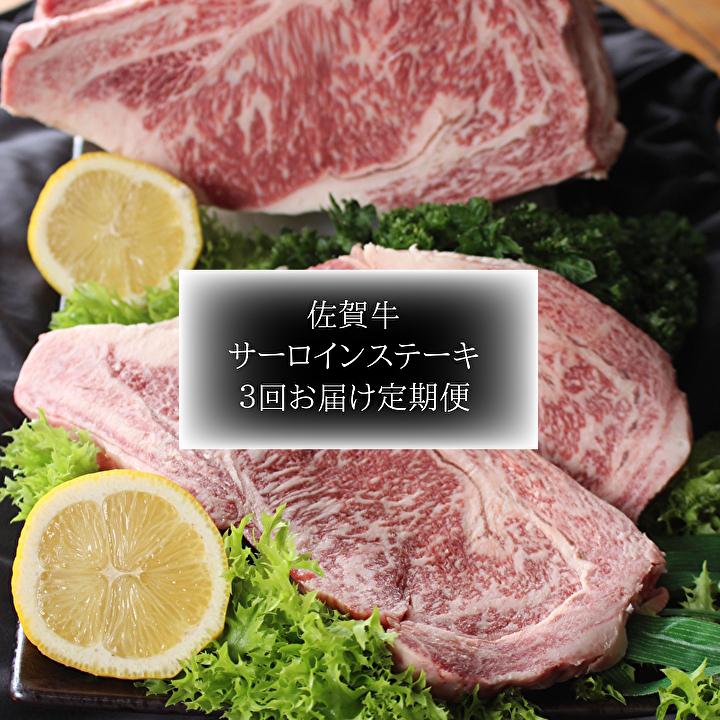【ふるさと納税】n-1 佐賀牛サーロインステーキが3回届く定期便