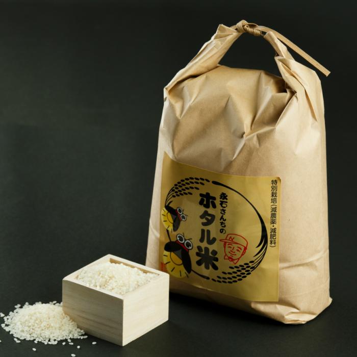 多久の大自然の中で育った 農薬節減の安心安全で美味しいお米を10kgずつ4回に渡ってお届けする定期便です ふるさと納税 e-29 新米予約 70%OFFアウトレット 訳あり商品 永石さんちの農薬節減ホタル米定期便 10kg×4回