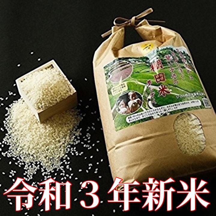 清らかな水と春のれんげ草を肥料として育てられた棚田米です ふるさと納税 b-246 令和3年新米 超特価SALE開催 ひらの棚田米 玄米5kg 白米 お得 4.5kg 夢しずく 精米