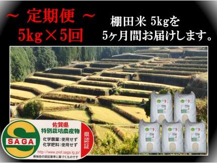 農薬 新商品!新型 化学肥料不使用のお米です 完売 安心安全な特A米の定期便です ふるさと納税 k-3 新米予約 定期便 化学肥料不使用 特A夢しずく 合計25kg 玄米 5kg×5回 しょうちゃんの棚田米