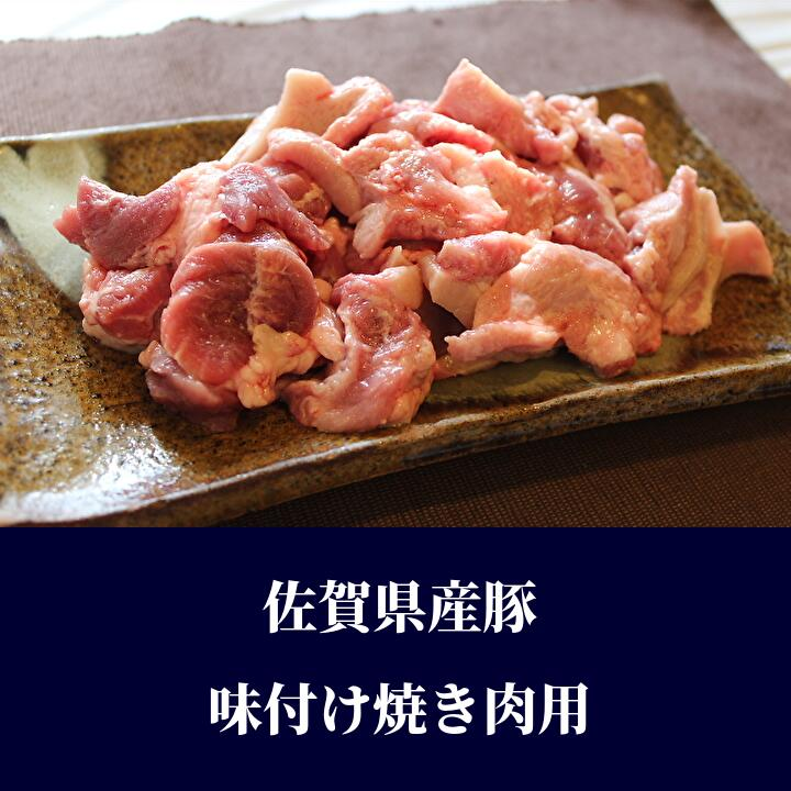 一頭の豚から少量しかとれない希少部位の焼き肉セットです ふるさと納税 b-241 コリコリのど肉3種セット 佐賀県産豚 即納 お気に入り 味付け焼肉用