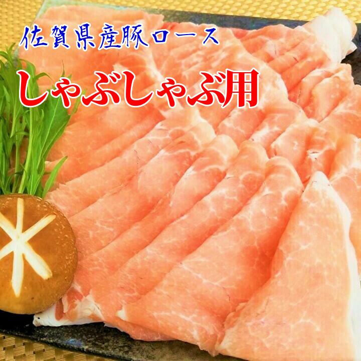 【ふるさと納税】b-196 がばいうまか!佐賀県産豚ロースしゃぶしゃぶ用 1200g