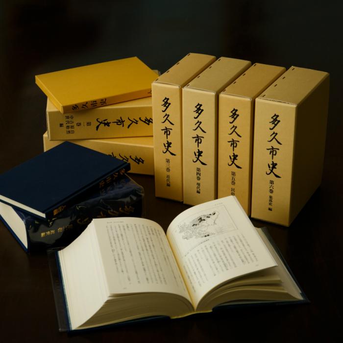【ふるさと納税】c-9 多久市史 人物編+1巻~6巻いずれか(一冊)