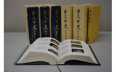 【ふるさと納税】f-5 多久市史セット 1巻~6巻 別冊 人物編
