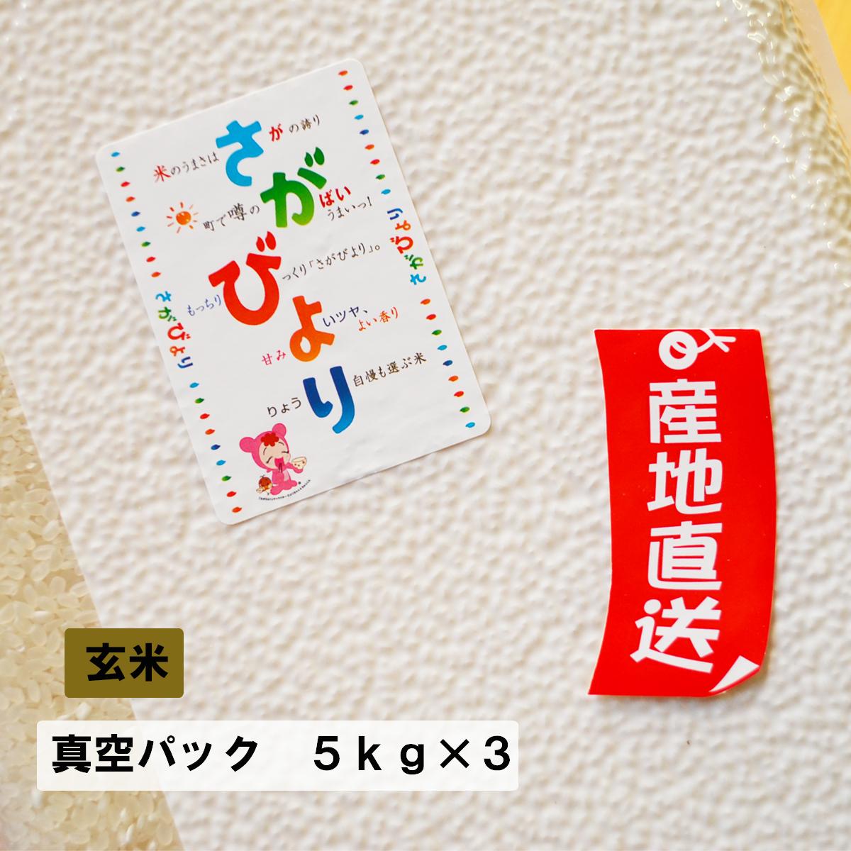 【ふるさと納税】D-3 【真空パック】鹿島市産 さがびより 玄米15kg