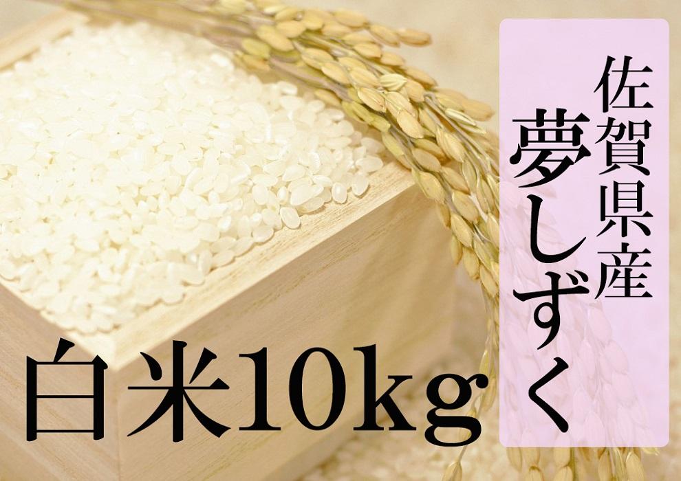 【ふるさと納税】B-45 【平成30年産 新米】【特A】佐賀県産 夢しずく 白米10kg