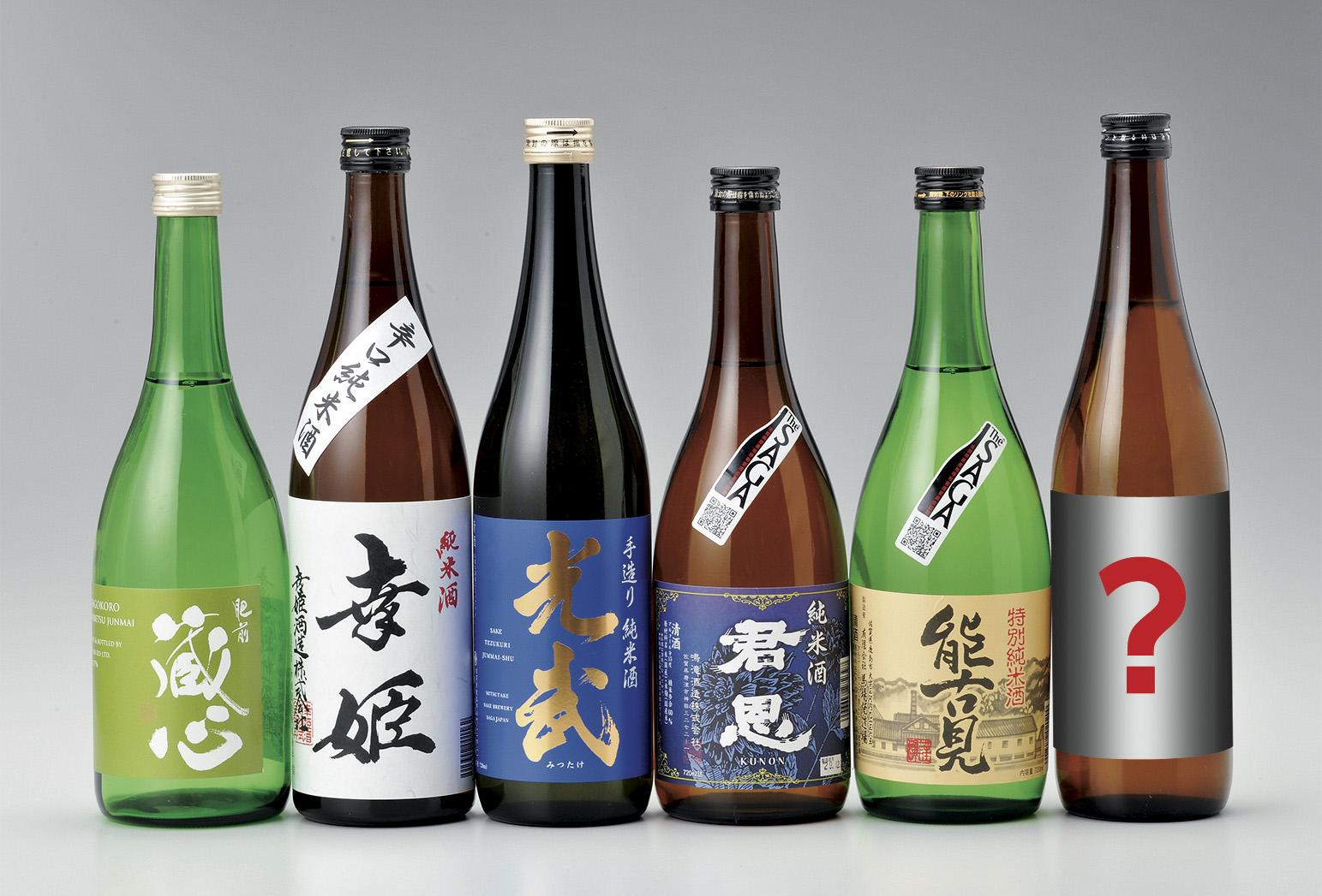 【ふるさと納税】D-71 鹿島のうまか酒飲み比べ純米酒5本+おまかせ1本セット