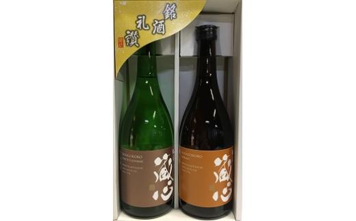 【ふるさと納税】B-240 【鹿島の酒】矢野酒造「肥前蔵心」生酛純米・純米70セット