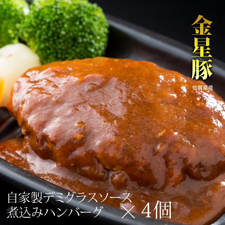 【ふるさと納税】佐賀産金星豚デミグラス煮込みハンバーグ(4個)