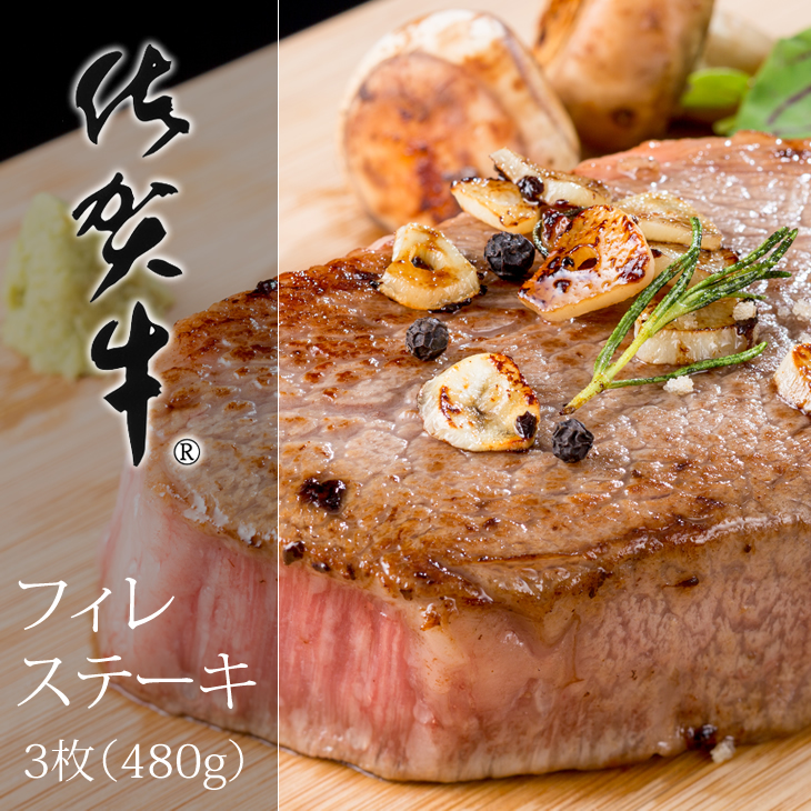 【ふるさと納税】佐賀牛フィレステーキ(480g)