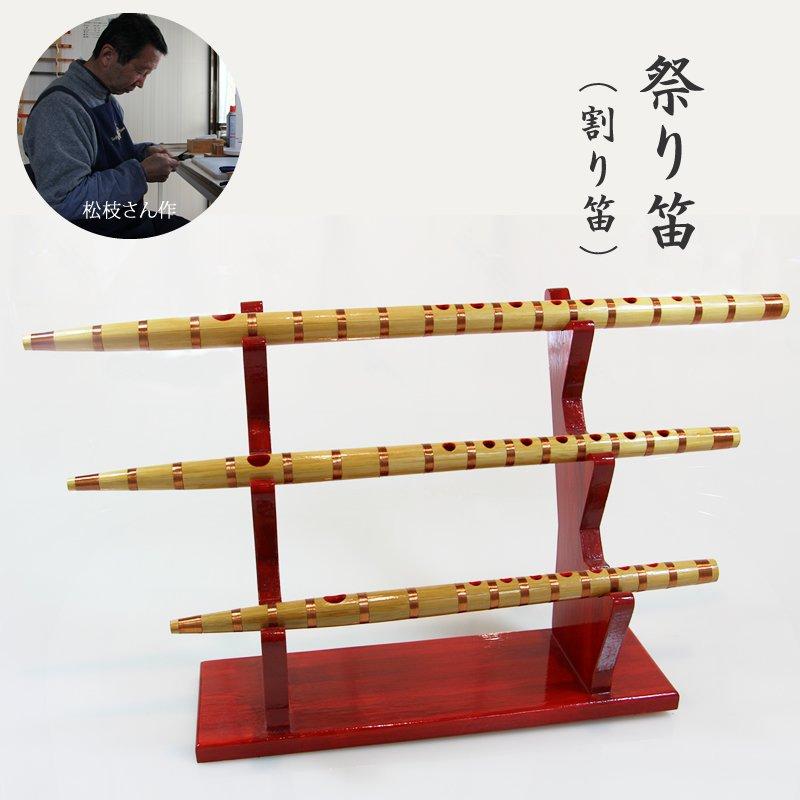 【ふるさと納税】職人手作り 祭り笛 3本セット 大・中・小