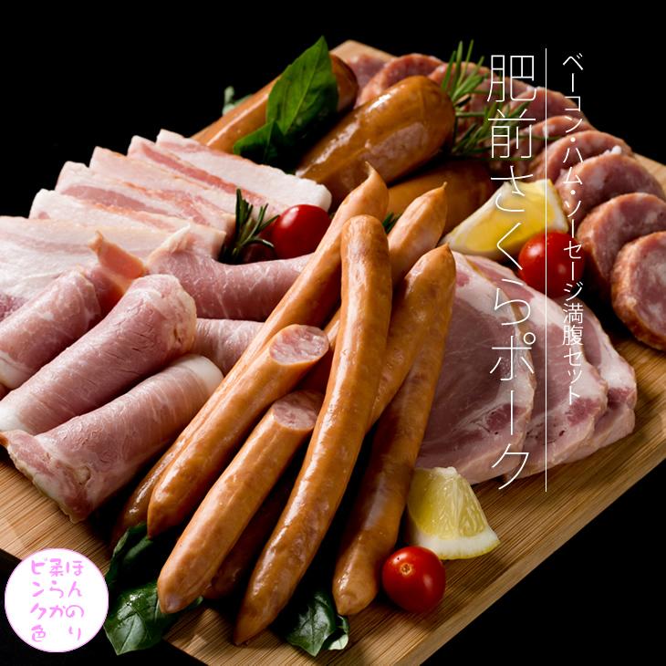 【ふるさと納税】肥前さくらポークセット(1,765g) 佐賀県産 豚肉 ハム ソーセージ おつまみ ウィンナー ベーコン 佐賀牛ハンバーグ 詰め合わせ 合計1.7kg 九州産 送料無料