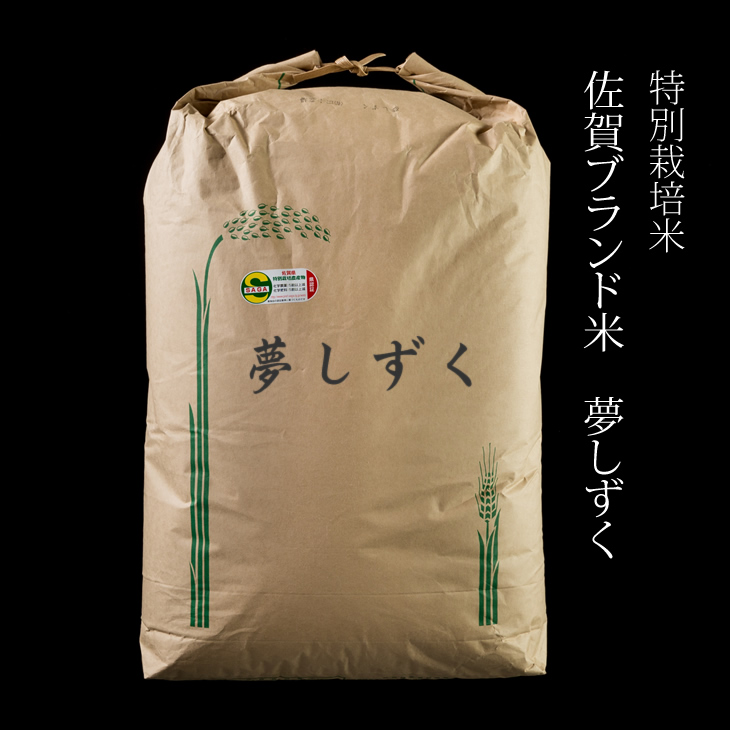 【ふるさと納税】特別栽培米 佐賀ブランド米 夢しずく 27kg(白米)