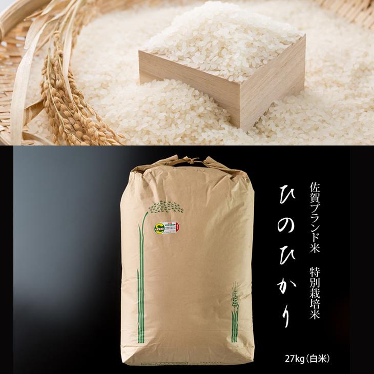 【ふるさと納税】特別栽培米 ひのひかり 27kg(白米)