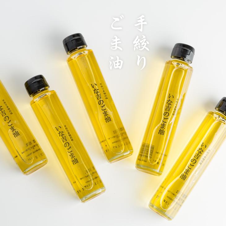 【ふるさと納税】職人手作り黄金色いな吉のごま油(5本入り)