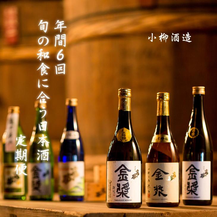 【ふるさと納税】【定期便】 (年6回/隔月お届け) 日本酒 小柳酒造 お届け便・偶数月 和食に合う日本酒定期便