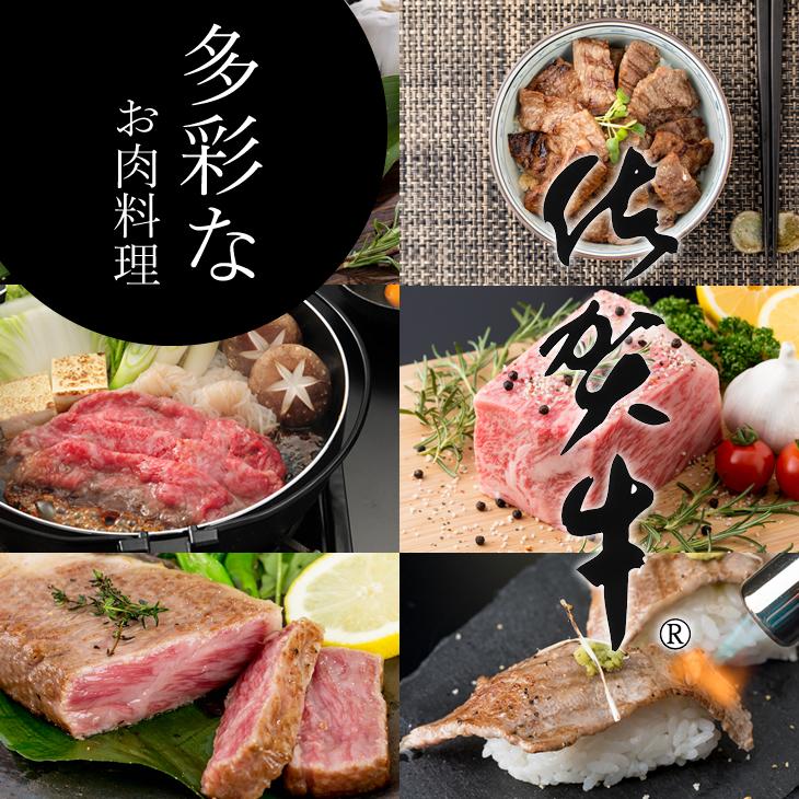 【ふるさと納税】【定期便】 (12ヶ月連続お届け) 佐賀牛 多彩なお肉料理セット