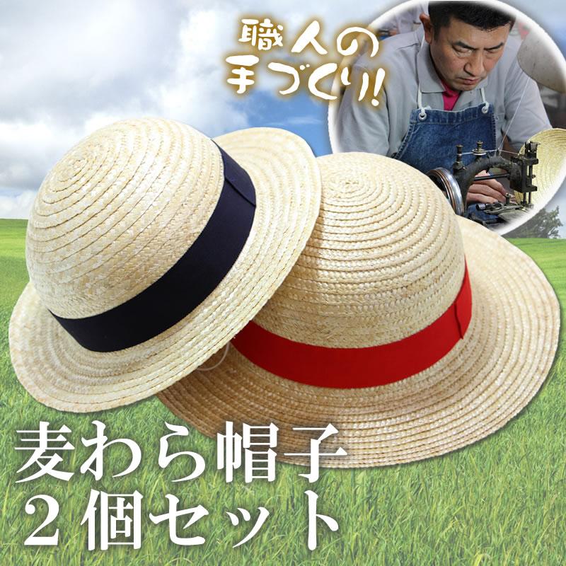 ふるさと納税 職人手作り 麦わら帽子 2個セット 日本でも貴重な麦わら帽子職人の技 佐賀 定番の人気シリーズPOINT ポイント 新作続 入荷 涼しい夏