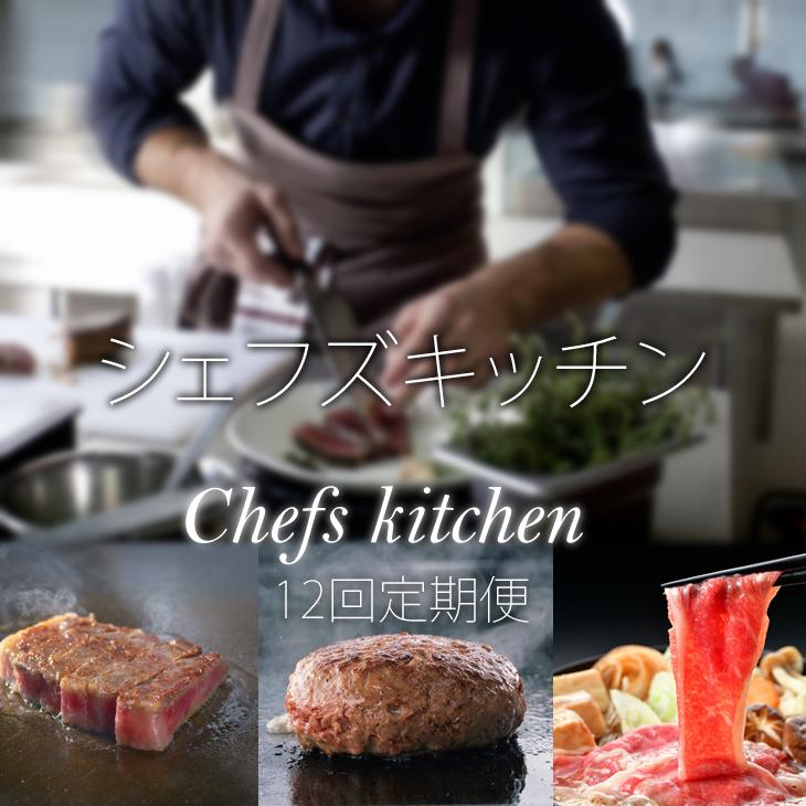 【定期便】 【ふるさと納税】 (12ヶ月連続お届け)自宅で簡単!シェフズキッチン(冷凍)