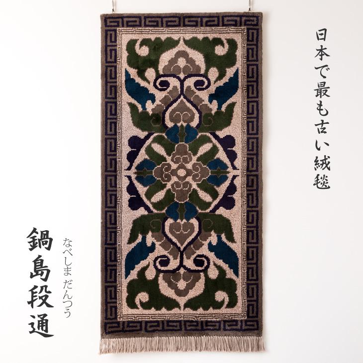 【ふるさと納税】鍋島緞通(だんつう)「蟹牡丹」