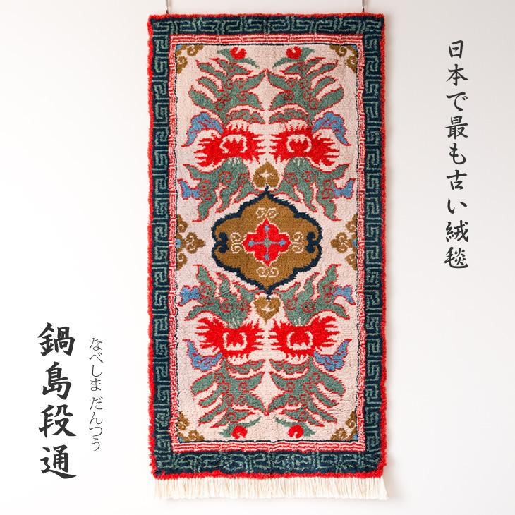【ふるさと納税】鍋島緞通(だんつう)「唐草花文」