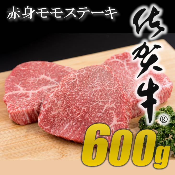 【ふるさと納税】佐賀牛モモステーキ(赤身肉)200g×3 潮風F