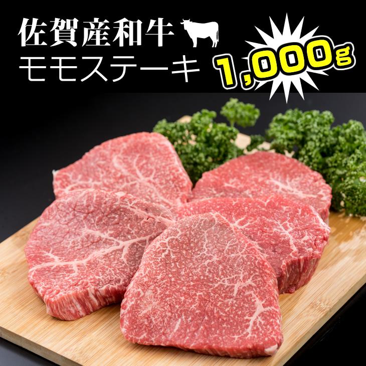 【ふるさと納税】佐賀産和牛モモステーキ(赤身肉)200g×5 潮風F 黒毛和牛 送料無料