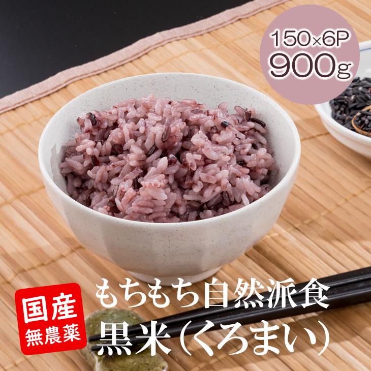 【ふるさと納税】モチモチ自然派食・無農薬「黒米」150g×6個