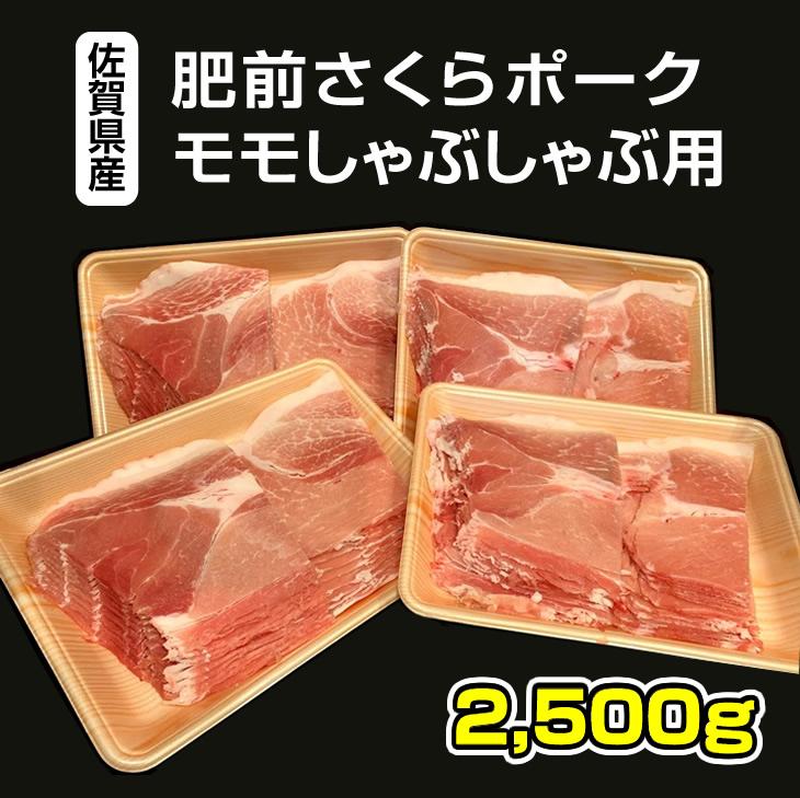【ふるさと納税】佐賀県産肥前さくらポークモモススライスしゃぶしゃぶ用2.5kg 送料無料