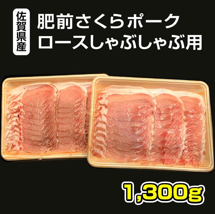 【ふるさと納税】佐賀県産肥前さくらポークローススライスしゃぶしゃぶ用1.3kg