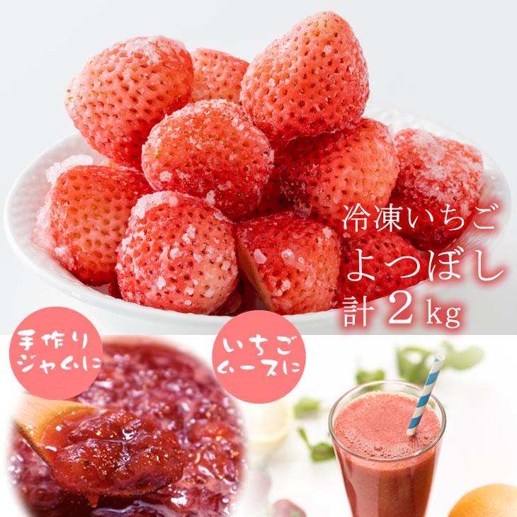 【ふるさと納税】新種「よつぼし」冷凍いちご(2kg) 佐賀県産 送料無料