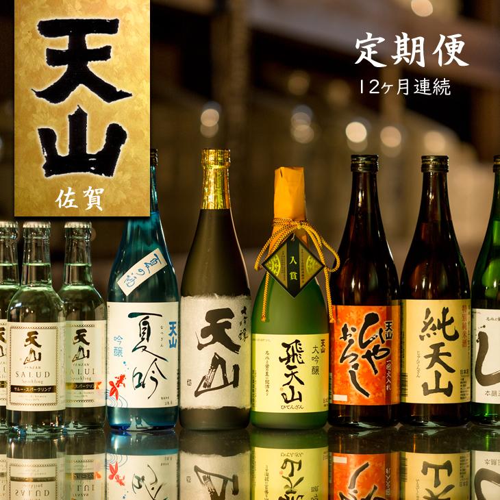 【ふるさと納税】【定期便】天山酒造(12ヶ月連続お届け)佐賀 日本酒