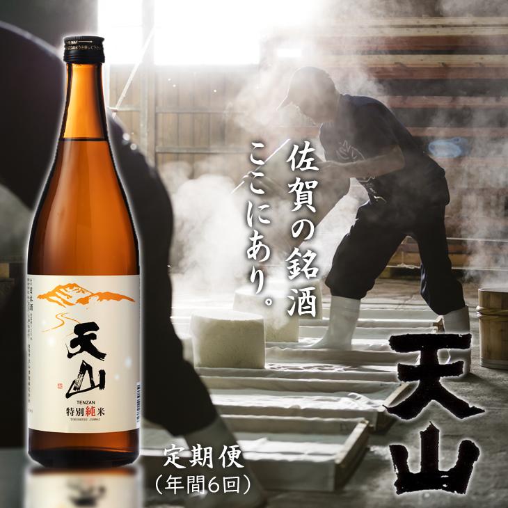 【ふるさと納税】【定期便】 (年6回/隔月お届け) 天山酒造 旬の日本酒 佐賀の酒