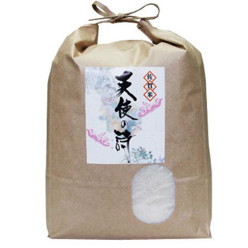 【ふるさと納税】お米 天使の詩 4.5kg (H040128)