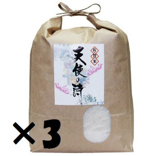 【ふるさと納税】お米 天使の詩 4.5kg×3 (H040125)