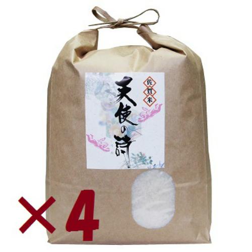 """【ふるさと納税】お米:""""希少米""""天使の詩 18kg"""