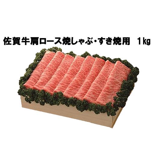 【ふるさと納税】佐賀牛肩ロース焼しゃぶ・すき焼用 1kg