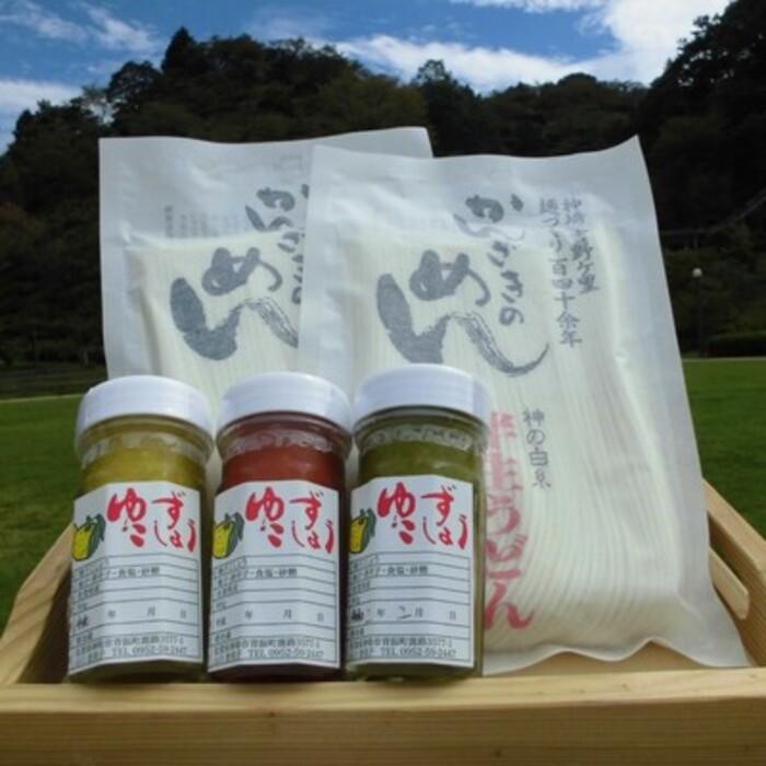 【ふるさと納税】せふり柚子胡椒味くらべセット(半生うどん付き) (H044109)