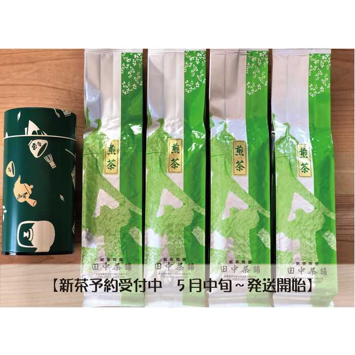 【ふるさと納税】【新茶予約受付中5月中旬~発送開始】普段使いに「煎茶」200g×4本・茶缶付き (H047107)