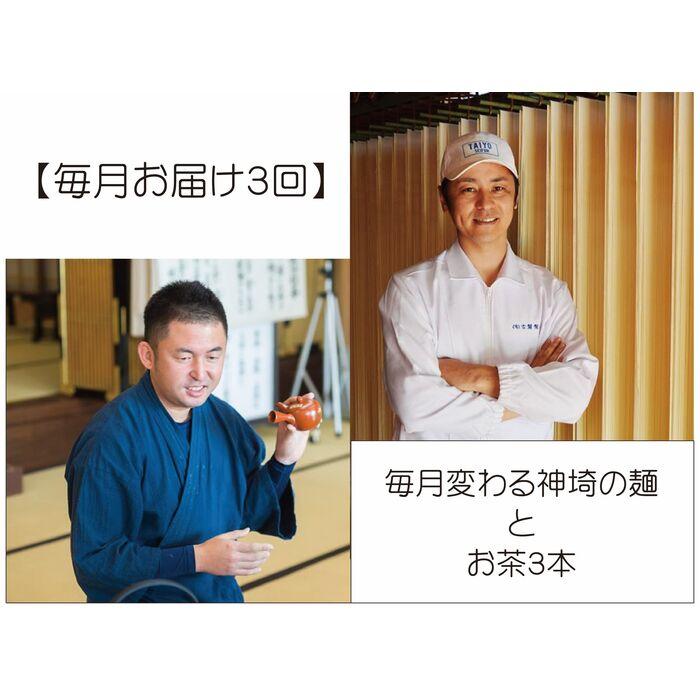 【ふるさと納税】【毎月お届け3回】毎月変わる神埼の麺とお茶3本 (H047110)